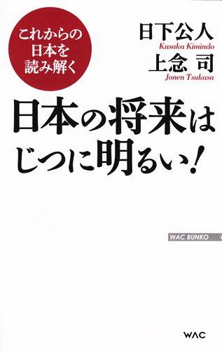 これからの日本を読み解く 日本の将来はじつに明るい! (WAC BUNKO 215)の詳細を見る