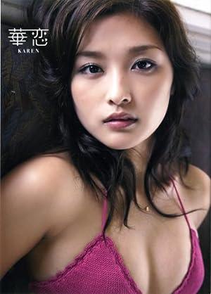 石川梨華写真集『華恋(かれん)』(DVD付)
