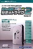 カチャッとUSB秘密のドライブ2 Ver.2.1 (Vista対応)