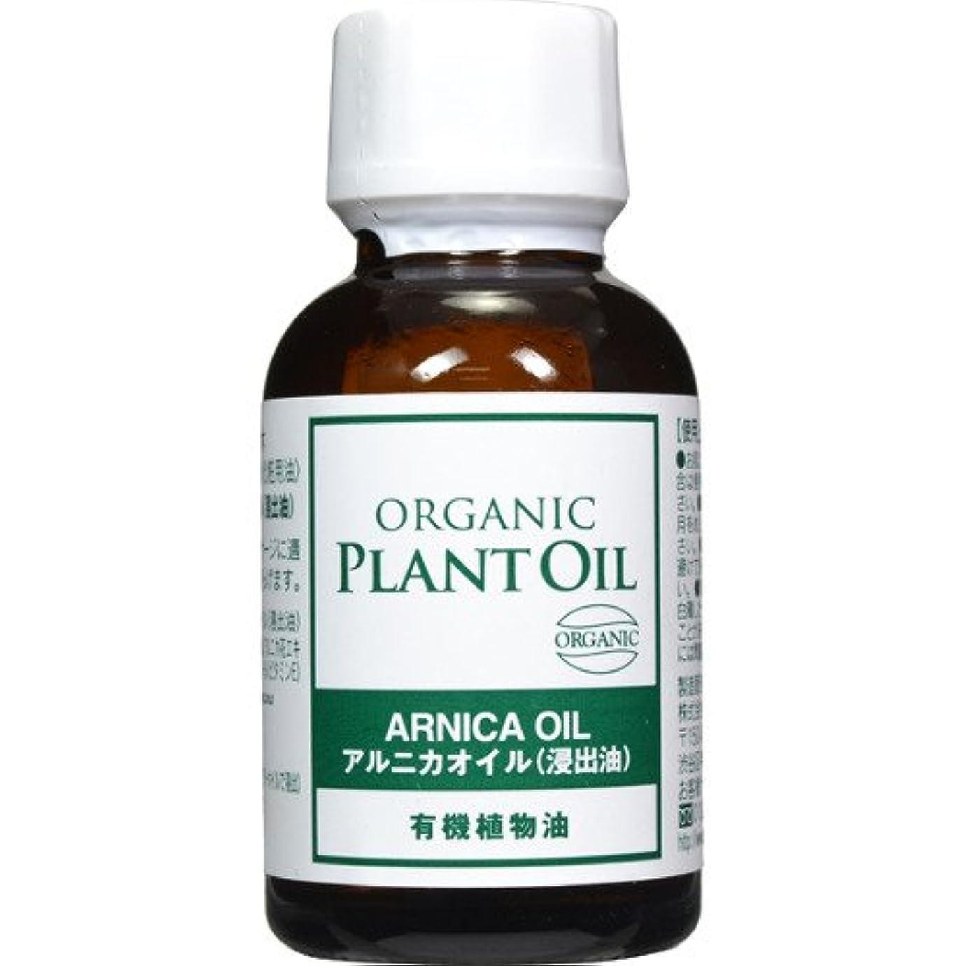 掃く代わってシュート生活の木 有機アルニカオイル(浸出油) 25ml