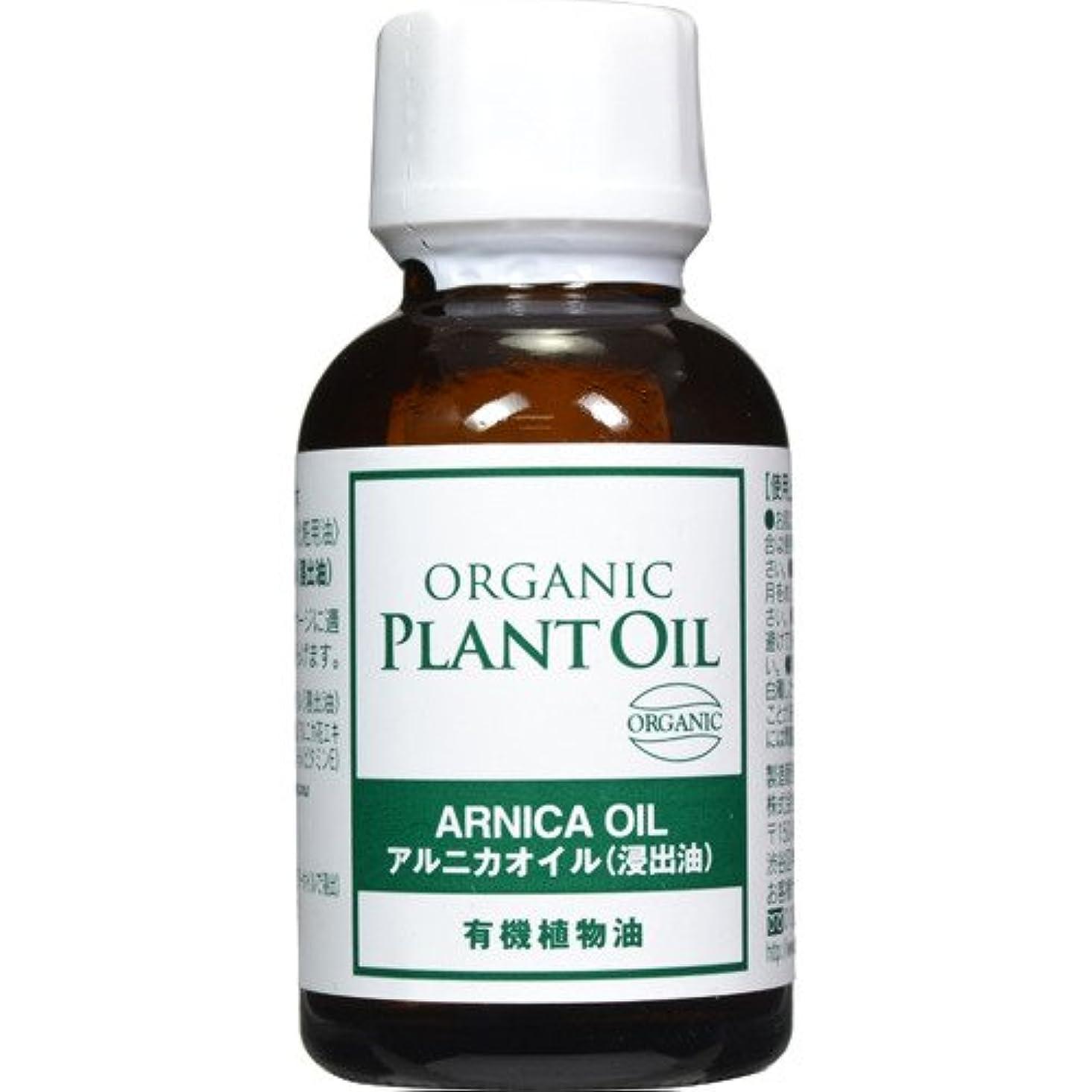 浮く辛な欲求不満生活の木 有機アルニカオイル(浸出油) 25ml