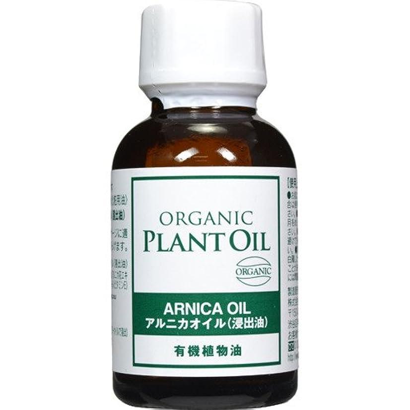 以下心理学約生活の木 有機アルニカオイル(浸出油) 25ml