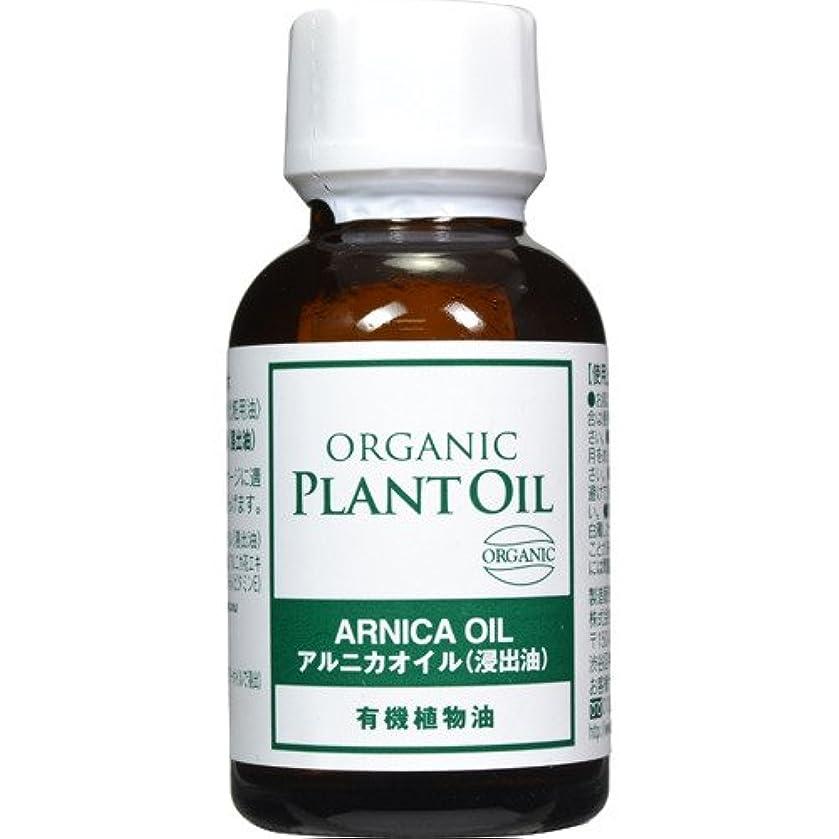 引き付けるヒップベリー生活の木 有機アルニカオイル(浸出油) 25ml
