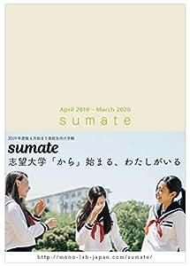 【MONO-LAB-JAPAN】スマテ-sumate- 2019年度版スマート手帳(2020年受験用手帳) 190mm×135mm 2019年4月始まり手帳 ST20