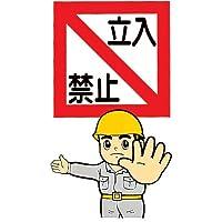 ユニット 立入禁止標識 立入禁止 エコユニボード 600×300mm 30703