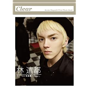 林遣都1st写真集「Clear」(DVD付) (Angel works)