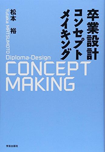 卒業設計コンセプトメイキングの詳細を見る