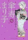傘寿まり子(10) (BE・LOVEコミックス)