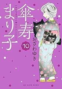 傘寿まり子 10巻 表紙画像