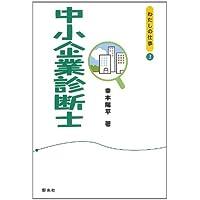 """中小企業診断士 (シリーズ""""わたしの仕事"""")"""