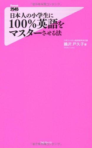 日本人の小学生に100%英語をマスターさせる法 (Forest2545Shinsyo 22)の詳細を見る