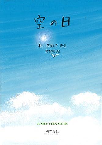 空の日 (ジュニアポエムシリーズ)
