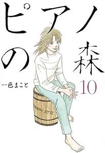 ピアノの森(10) (モーニングコミックス)