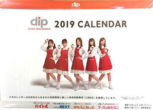 【 乃木坂46 カレンダー 2019年 】 白石麻衣 バイト...