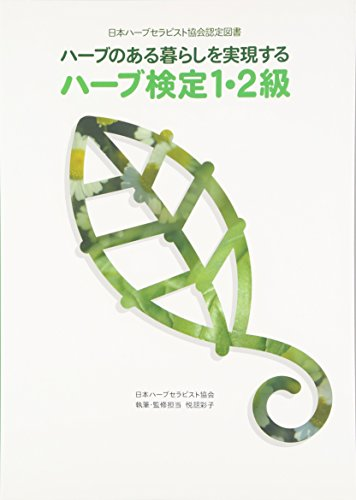 ハーブ検定1・2級―ハーブのある暮らしを実現する (日本ハーブセラピスト協会認定図書)の詳細を見る