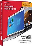 Parallels Desktop 15 乗換版/仮想化/WindowsをMacで実行/仮想環境