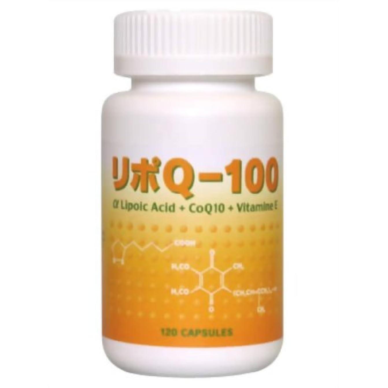 機転衝突するファシズムリポQ-100 120カプセル(アルファリポ酸/αリポ酸配合)