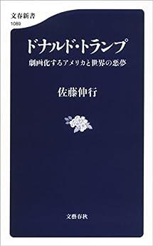 [佐藤伸行]のドナルド・トランプ 劇画化するアメリカと世界の悪夢 (文春新書)
