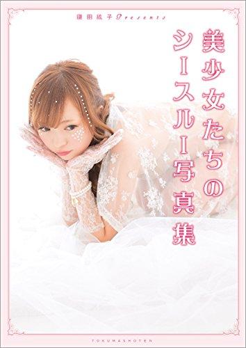 鎌田紘子Presents 美少女たちのシースル・・・
