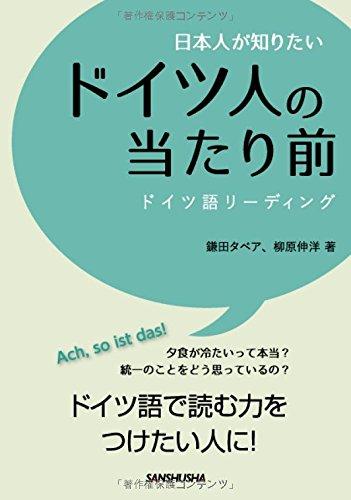 日本人が知りたいドイツ人の当たり前 ドイツ語リーディングの詳細を見る