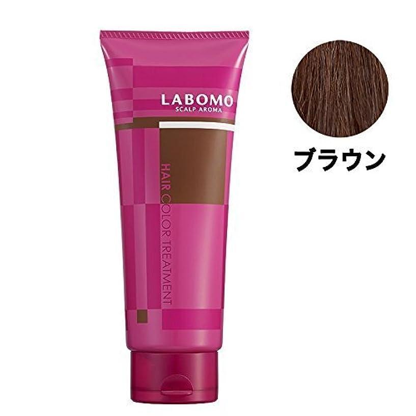 伝記冷酷な致命的なLABOMO(ラボモ)カラートリートメント (ブラウン)