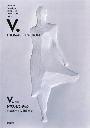 V.〈下〉 (Thomas Pynchon Complete Collection)の詳細を見る