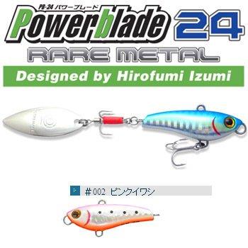 【2%OFF】COREMAN(コアマン)ルアーPB-24パワーブレードレアメタル#002ピンクイワシ(旧)