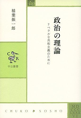 政治の理論 (中公叢書)