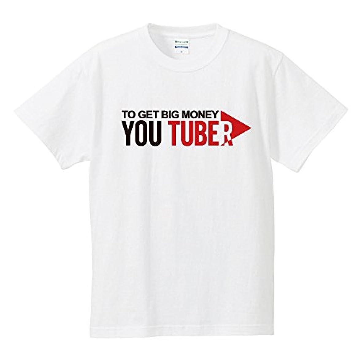 パール辞任する予防接種Youtuber ユーチューバー Tシャツ ホワイト 001