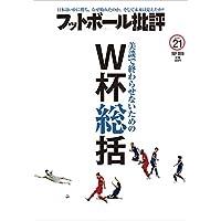 フットボール批評issue21 [雑誌]