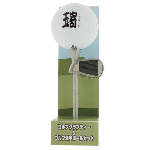 ホクシン交易 ゴルフ 景品 ドライバーティー 1本 C ゴルフ漢字ボール 1球セット アプローチ TB1131C