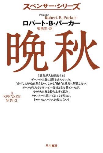 晩秋―スペンサー・シリーズ