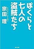 ぼくらと七人の盗賊たち 「ぼくら」シリーズ (角川文庫)