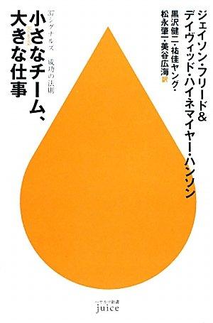 小さなチーム、大きな仕事―37シグナルズ成功の法則 (ハヤカワ新書juice)の詳細を見る