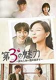 [DVD]第3の魅力~終らない恋の始まり~DVD-BOX1