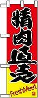 ハーフのぼり旗 精肉直売 No.68627 (受注生産)