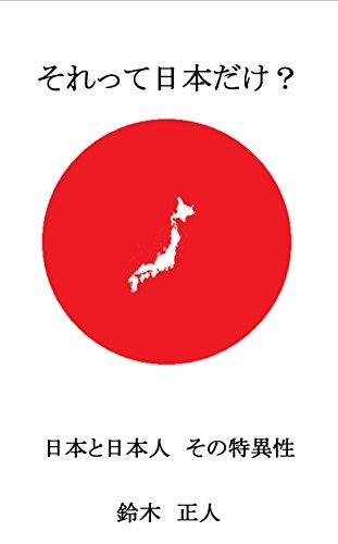 [画像:それって日本だけ?: 日本と日本人、その特異性]