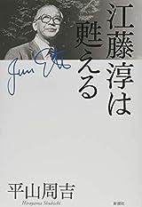 新潮文芸振興会、第18回「小林秀雄賞」「新潮ドキュメント賞」を決定