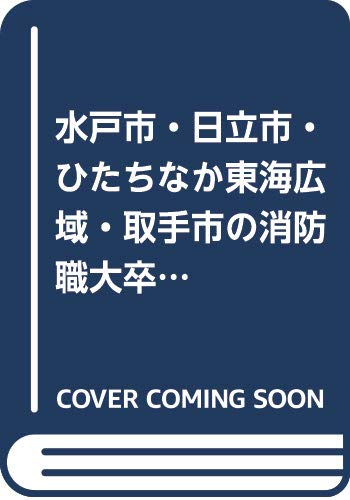 水戸市・日立市・ひたちなか東海広域・取手市の消防職大卒程度〈2020年度〉 (茨城県の公務員試験対策シリーズ)