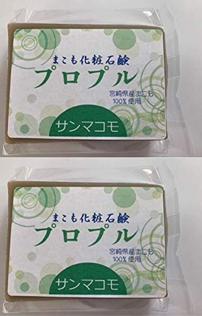 送料インキュバス石のまこも化粧石鹸 プロプル 90g 2個セット
