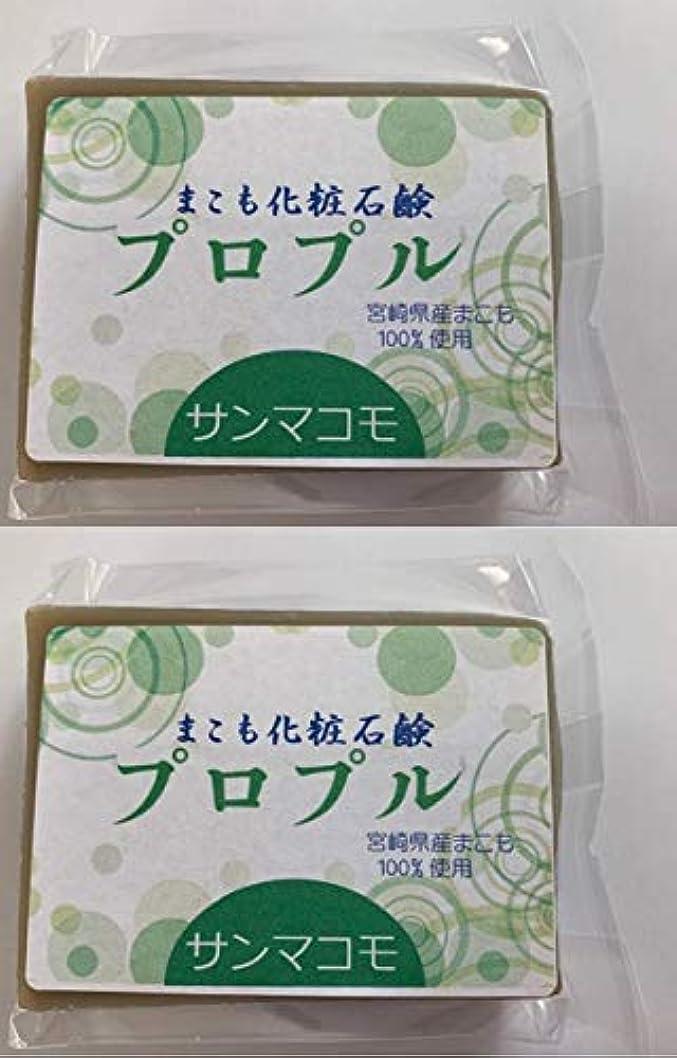 必要ない柔らかさ読書まこも化粧石鹸 プロプル 90g 2個セット