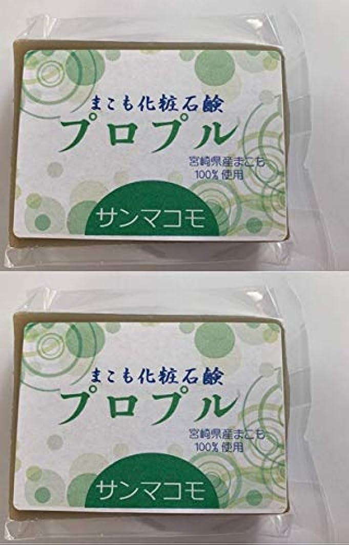効能お互い立証するまこも化粧石鹸 プロプル 90g 2個セット
