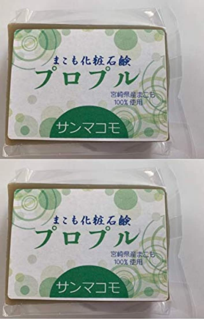 カップルたくさんニュージーランドまこも化粧石鹸 プロプル 90g 2個セット