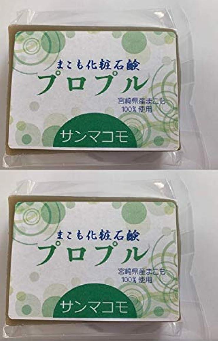 修羅場破壊的繊細まこも化粧石鹸 プロプル 90g 2個セット