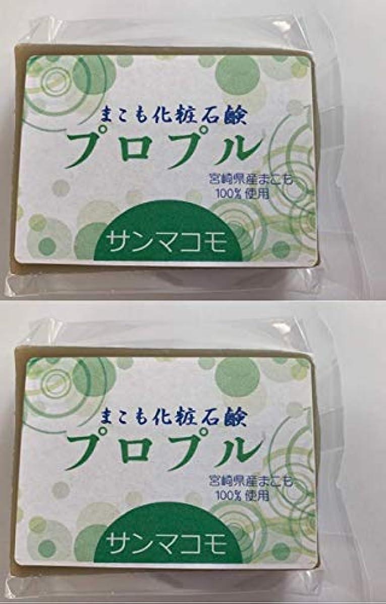 驚き米国インフレーションまこも化粧石鹸 プロプル 90g 2個セット