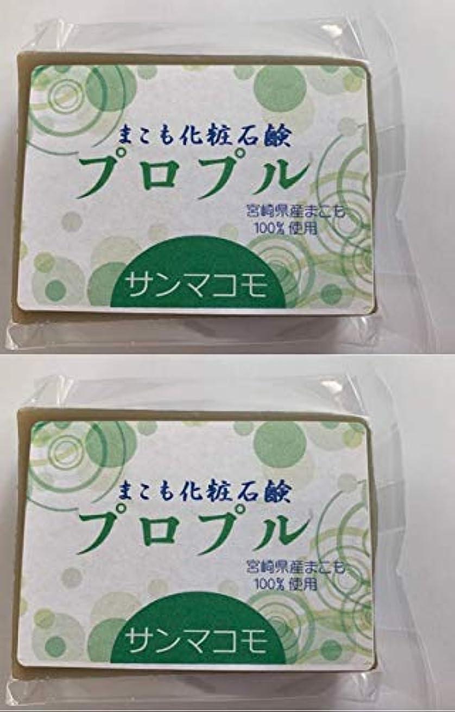 シャー悪用バンドルまこも化粧石鹸 プロプル 90g 2個セット