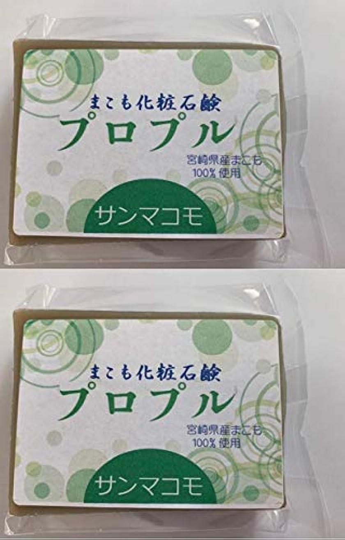 何変形類推まこも化粧石鹸 プロプル 90g 2個セット
