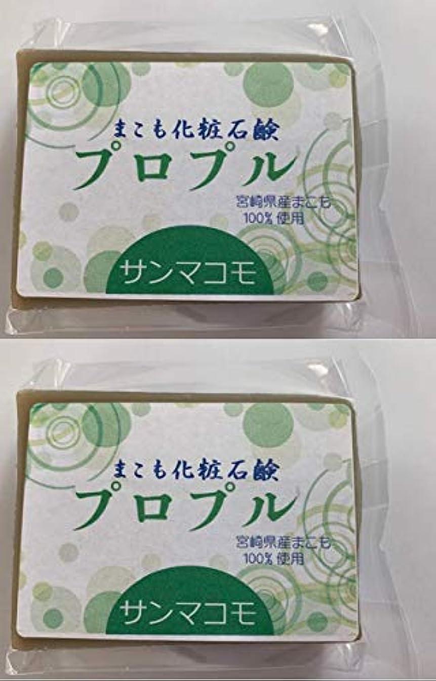 消費ネックレット発表まこも化粧石鹸 プロプル 90g 2個セット