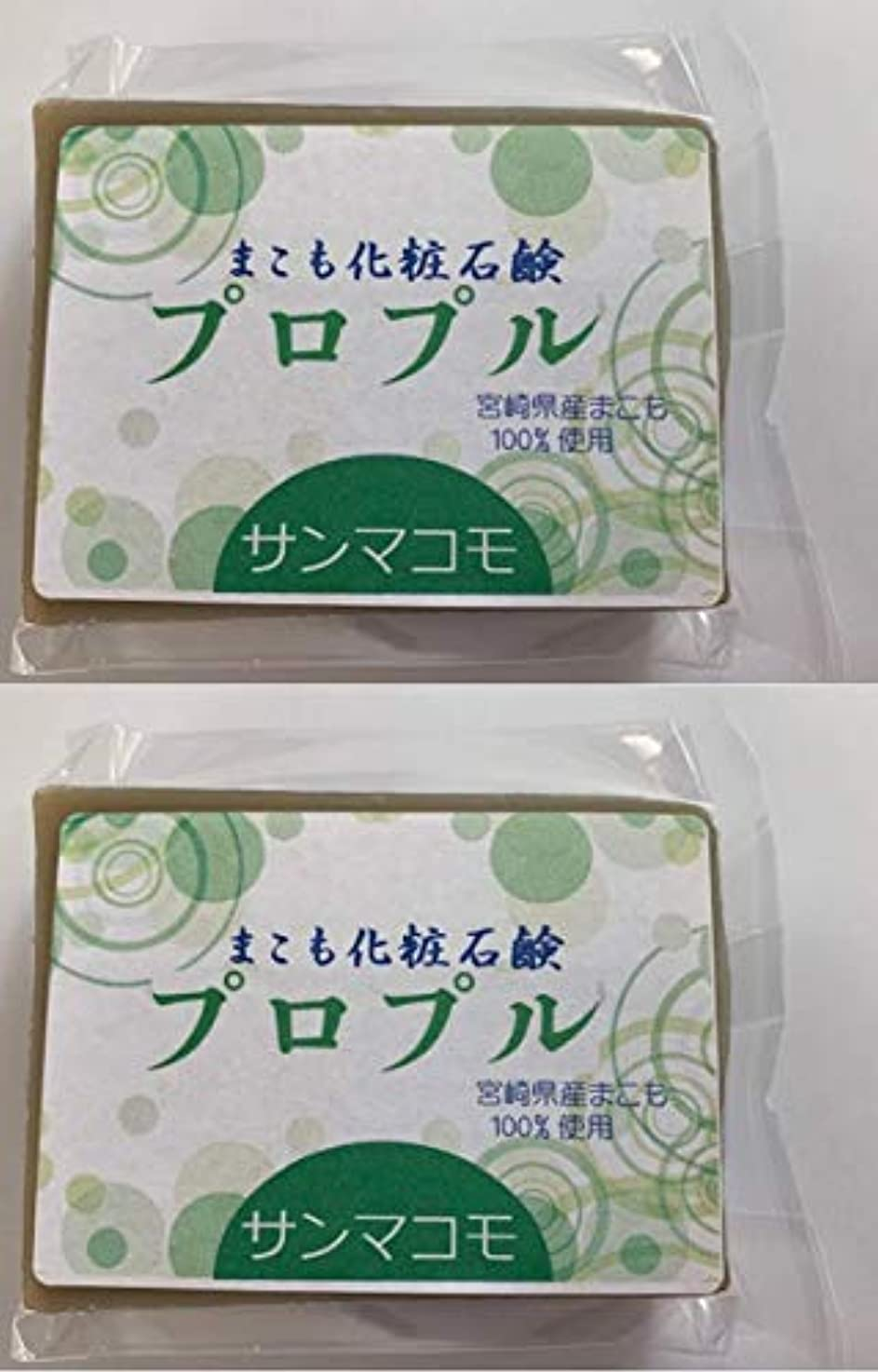 アトム羨望満了まこも化粧石鹸 プロプル 90g 2個セット