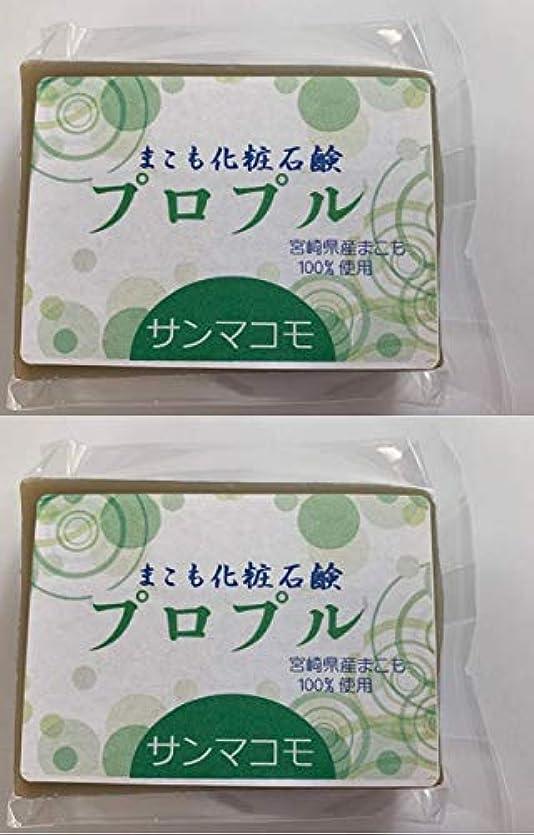 プランテーション名誉ある自明まこも化粧石鹸 プロプル 90g 2個セット
